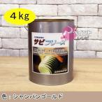 数量限定!特別価格@水性サビフリーズ 4kg シャンパンゴールド 水性錆転換塗料 送料無料 塗料
