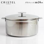 CRISTEL クリステル 両手深鍋 G24cm  フタ付き グラフィット シリーズ メーカ保証10年