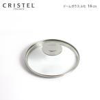 鍋 CRISTEL クリステル  Lシリーズ 共通 ドームガラスふた G16cm