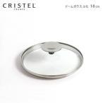 鍋 CRISTEL クリステル  Lシリーズ 共通 ドームガラスふた G18cm