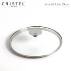 鍋 CRISTEL クリステル  Lシリーズ 共通 ドームガラスふた G24cm