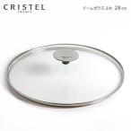 クリステル  Lシリーズ 共通 ドームガラスふた G28cm
