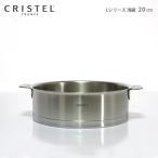 ショッピング鍋 鍋 クリステル 両手浅鍋  Lシリーズ 20cm  (メーカ保証10年)ふた別売