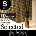 芳香剤 部屋 ミッレフィオーリ Millefiori センテッドスティック セレクテッド S サイズ