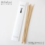 millefiori スティック レフィル 交換用リード Natural / Via brera  Lサイズ / 12本入り