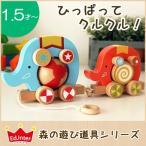 赤ちゃんのおもちゃ 森の遊び道具シリーズ / くるくるサーカス ( プルトイ )