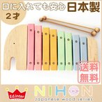 ショッピング日本製 日本製 木のおもちゃ NIHON Japanes wood シリーズ / エレファント シロフォン ( 木琴 )