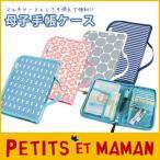ショッピングママン 母子手帳ケース プチ ママン マルチケース