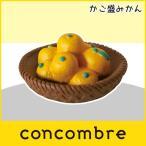 concombre コンコンブル お正月  かご盛みかん