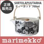 marimekko ( マリメッコ ) シイルトラプータルハ  ティーポット