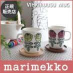 ショッピングマリメッコ マリメッコ VIHKIRUUSU ヴィヒキルース マグカップ / 全2色