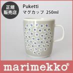 マリメッコ マグカップ PUKETTI mug グレーベージュ