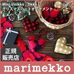 マリメッコ  クリスマス ハートオーナメント Mini Unikko / Okko