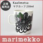 marimekko KAALIMETSA マグカップ 250ml