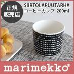 マリメッコ コーヒー カップ (取手なし)  ドット SIIRTOLAPUUTARHA