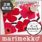 marimekko マリメッコ Pieni Unikko プレイスマット /レッド