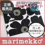 marimekko マリメッコ Pieni Unikko プレイスマット /ブラック