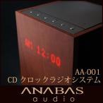 アナバス オーディオ CDクロックラジオシステム AA-001