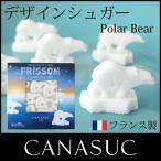 カナスック 角砂糖 シロクマ シュガー / ホワイト 80g  ウィンドウボックス 入り Polar Bear Sugar