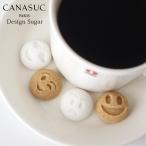 カナスック 角砂糖 ラッピング スマイリー シュガー ボックス  / ホワイト ・ アンバー 180g  Smiley Sugar