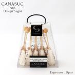 角砂糖 キャンディー シュガー スティック / エスプレッソ 10本入り / CANASUC