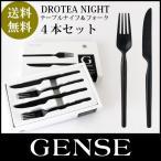 ショッピング北欧 GENSE ( ゲンセ ) DOROTEA NIGHT ( ドロテア ナイト ) テーブルナイフ&フォーク 4本セット
