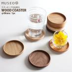 【 日本製 】 Museo ( ミュゼオ ) 木製 コースター ( 小 ) φ88 [ 単品 ]  全5種類