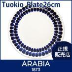 アラビア 食器 プレート 皿 北欧 アラビア トゥオキオ 26cm