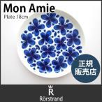 北欧 食器 ロールストランド モナミ Rorstrand Mon Amie サラダ プレート 18cm