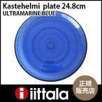 イッタラ  カステヘルミ プレート  248mm  / ウルトラマリンブルー