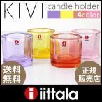 ショッピングイッタラ イッタラ マリメッコ キャンドルホルダー KIVI キビ 60ml 限定カラー / 全4色