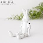 polepole ぽれぽれ  パステル ウサギ / ホワイト