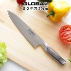 GLOBAL グローバルの包丁 牛刀 20cm G-2の画像