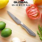 グローバル 包丁 GLOBAL オールステンレス包丁 GS-38 皮むき 9cm