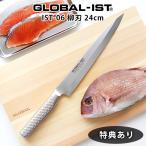 包丁 グローバル イスト GLOBAL IST ステンレス IST-06 柳刃 包丁 24cm 利き手別 プレゼント付き デザインシュガー