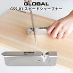 GLOBAL ( グローバル ) スピードシャープナー ( 簡易 砥石 ) グローバル包丁 用