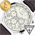 ゲス 腕時計 GUESS 時計 ホリゾン HORIZON メンズ マッドホワイト W0380G2
