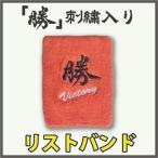 勝 刺繍 野球 リストバンド  オレンジ 他全10色 プレゼントや記念品に大人気!
