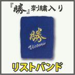 リストバンド 勝 刺繍入り  ブルー 他全10色 プレゼントや記念品に大人気!