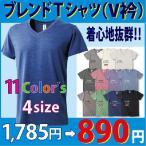 Vネック ブレンドTシャツ( ヘザーグレー/他全11色&S,M,L,XLの 4サイズ ) 着心地抜群!