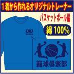 バスケットボール柄  トレーナー  ブルー/ 他 全9色