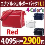 ショッピングエナメル エナメルショルダーバック  Lサイズ(赤/他 全4色)
