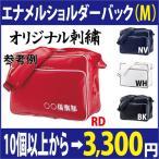 ショッピングエナメル エナメルショルダーバック オリジナル刺繍  Mサイズ(赤/他 全4色) 10個以上から受け付け
