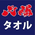 日本製 /必勝ロゴ入りタオル なんと 2100円⇒680円 ! お値段以上!間違いなし。売り切れ次第終了!