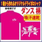 Yahoo!P-Style777半袖ドライポロシャツ  ダンスシーンのシルエットを使ってオリジナルプリント! /ブラック 他 全15色 自分だけの世界に1着を作る