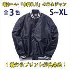 中綿入りの暖か〜いスタジャン 1着からプリント出来る(プリント柄確定後、発送までに1週間)!スポーツ時にも大活躍のジャケットです 全3色&4サイズ