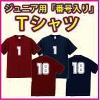 ジュニア用 背番号入り 半袖Tシャツ/エンジ&ネイビーの2色 なんと1着「1280円」着心地最高!即日発送可!