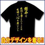Yahoo!P-Style777スポーツTシャツ(吸汗速乾素材) 自分でデサイン出来るこだわりのTシャツ!