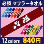 必勝 カラーマフラータオル / バーガンディ 他 全12色 完全受注生産の為!1色=10本以上からの受け付けとなります。