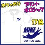 三毛猫 (mike) ポロシャツ/猫派な方に是非。17色&11サイズと充実!オーダー制の為、発送まで3週間ほどかかります!